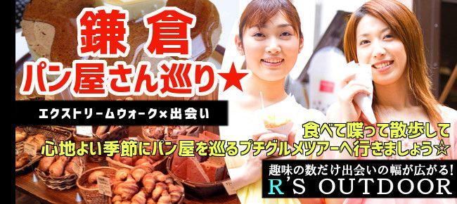 【神奈川県その他のプチ街コン】R`S kichen主催 2015年10月25日