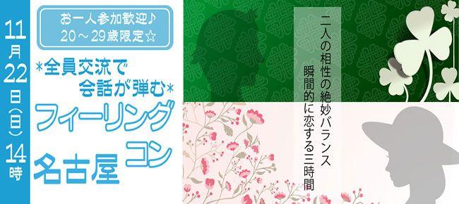 【名古屋市内その他のプチ街コン】LINEXT主催 2015年11月22日