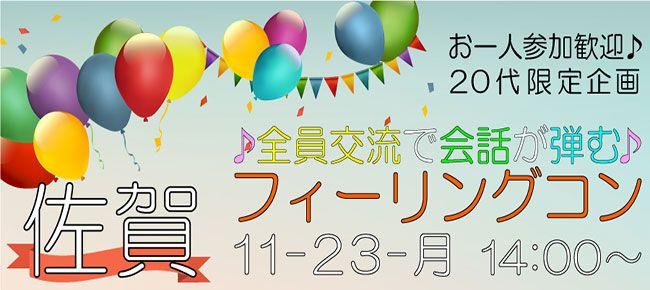 【佐賀県その他のプチ街コン】株式会社リネスト主催 2015年11月23日