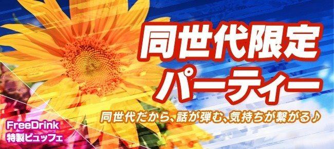 【さいたま市内その他の恋活パーティー】ドラドラ主催 2015年11月21日