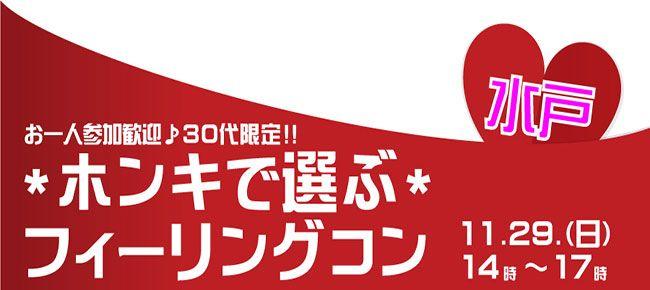 【茨城県その他のプチ街コン】株式会社リネスト主催 2015年11月29日