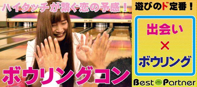 【神戸市内その他のプチ街コン】ベストパートナー主催 2015年10月31日