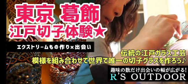 【東京都その他のプチ街コン】R`S kichen主催 2015年10月12日