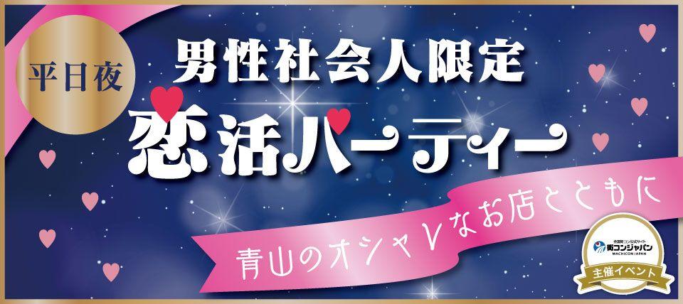 【青山の恋活パーティー】街コンジャパン主催 2015年11月12日