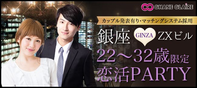 【銀座の恋活パーティー】シャンクレール主催 2015年11月18日