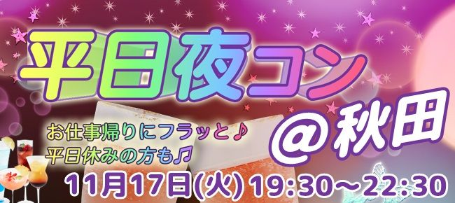 【秋田県その他のプチ街コン】街コンmap主催 2015年11月17日