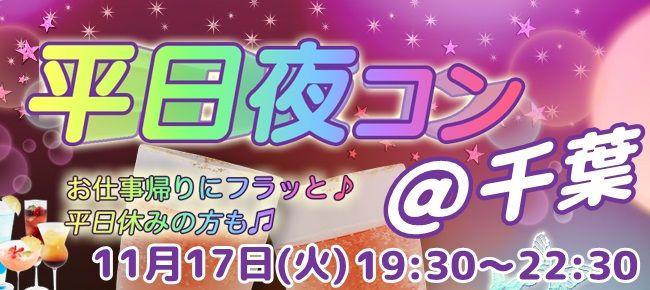 【千葉県その他のプチ街コン】街コンmap主催 2015年11月17日