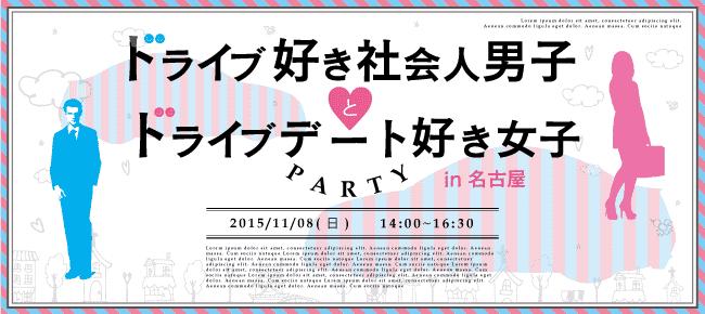 【名古屋市内その他の恋活パーティー】街コンジャパン主催 2015年11月8日