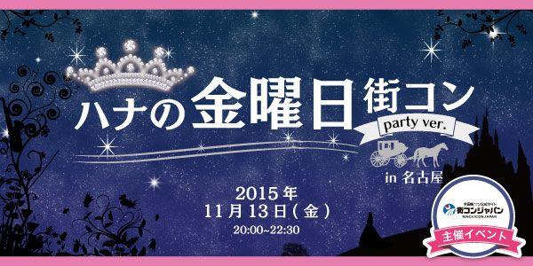 【名古屋市内その他の恋活パーティー】街コンジャパン主催 2015年11月13日