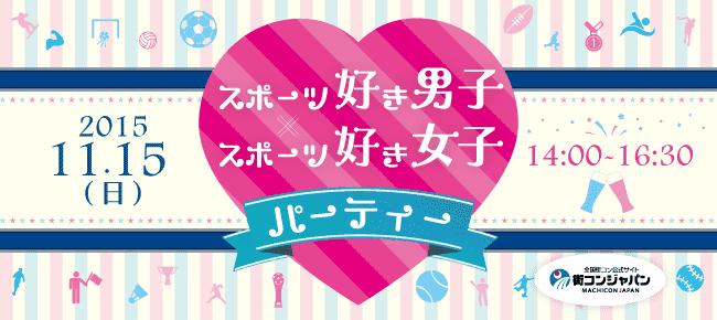 【名古屋市内その他の恋活パーティー】街コンジャパン主催 2015年11月15日