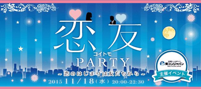 【天神の恋活パーティー】街コンジャパン主催 2015年11月18日
