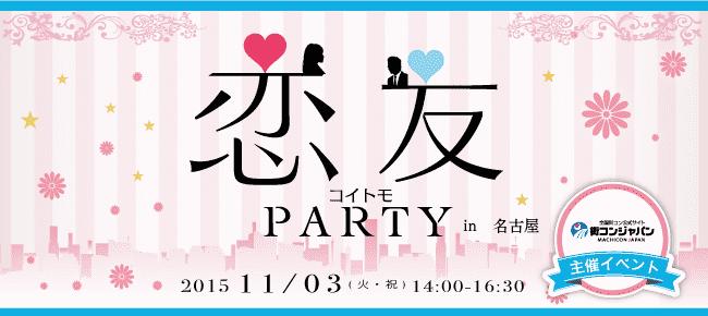 【名古屋市内その他の恋活パーティー】街コンジャパン主催 2015年11月3日