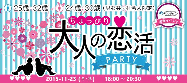 【名古屋市内その他の恋活パーティー】街コンジャパン主催 2015年11月23日