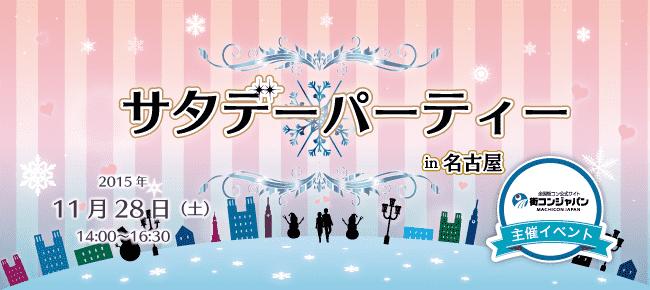 【名古屋市内その他の恋活パーティー】街コンジャパン主催 2015年11月28日