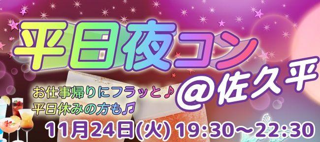 【長野県その他のプチ街コン】街コンmap主催 2015年11月24日
