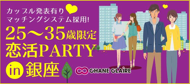【銀座の恋活パーティー】シャンクレール主催 2015年11月20日