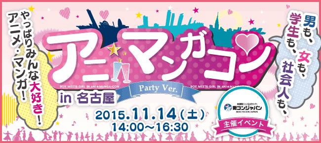 【名古屋市内その他の恋活パーティー】街コンジャパン主催 2015年11月14日
