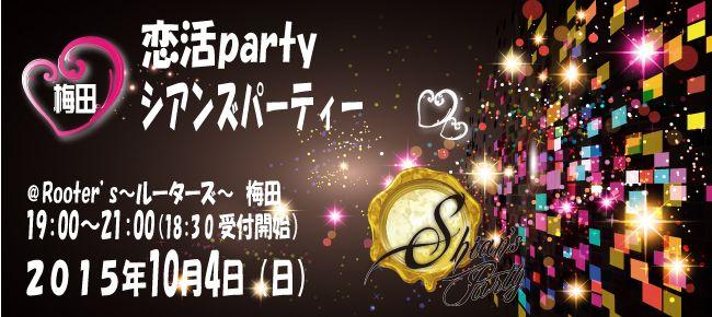 【梅田の恋活パーティー】SHIAN'S PARTY主催 2015年10月4日