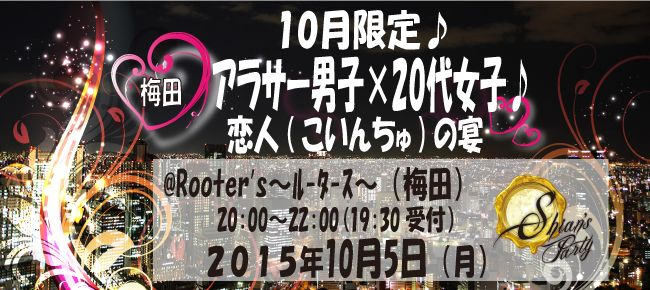 【梅田の恋活パーティー】SHIAN'S PARTY主催 2015年10月5日
