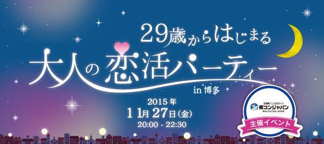 【天神の恋活パーティー】街コンジャパン主催 2015年11月27日