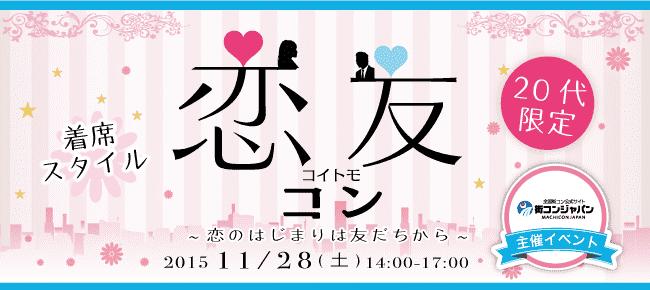 【天神のプチ街コン】街コンジャパン主催 2015年11月28日