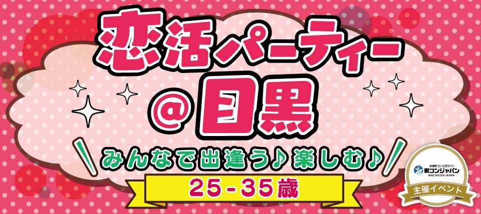 【目黒の恋活パーティー】街コンジャパン主催 2015年11月28日