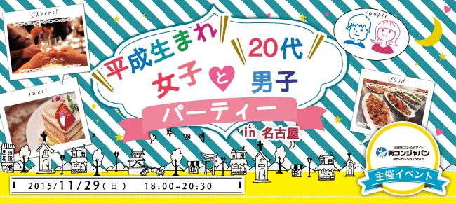 【名古屋市内その他の恋活パーティー】街コンジャパン主催 2015年11月29日