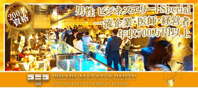 【銀座の恋活パーティー】株式会社フュージョンアンドリレーションズ主催 2015年11月1日