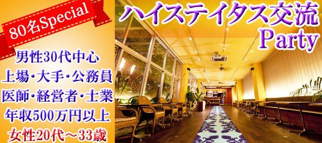 【名古屋市内その他の恋活パーティー】株式会社フュージョンアンドリレーションズ主催 2015年10月30日