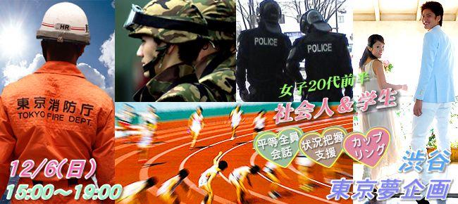 【渋谷の恋活パーティー】東京夢企画主催 2015年12月6日