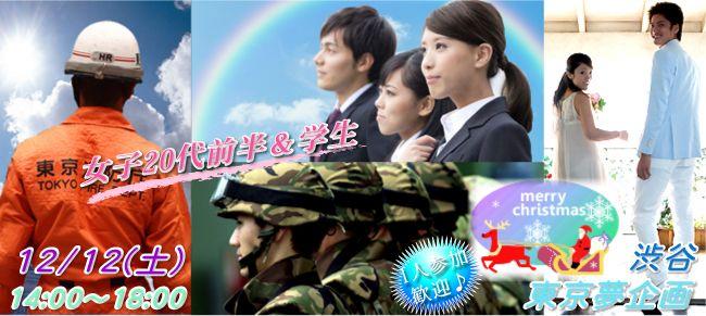 【渋谷の恋活パーティー】東京夢企画主催 2015年12月12日