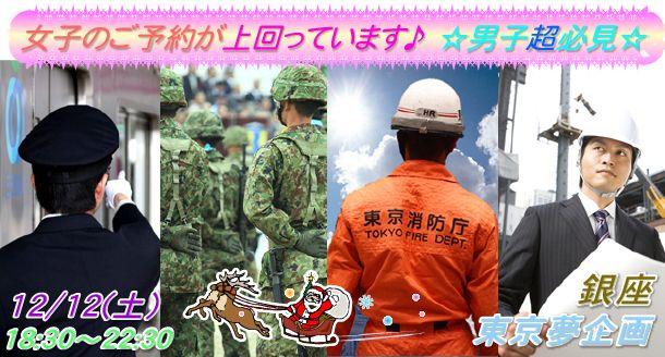 【銀座のプチ街コン】東京夢企画主催 2015年12月12日