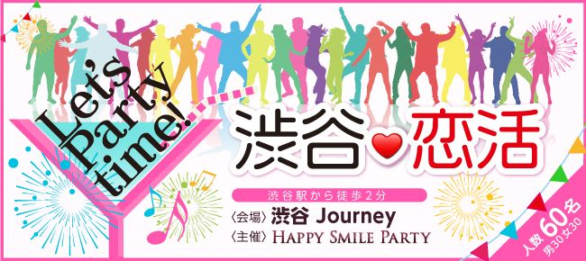 【渋谷の恋活パーティー】happysmileparty主催 2015年11月19日