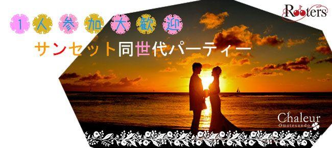 【渋谷の恋活パーティー】Rooters主催 2015年11月4日