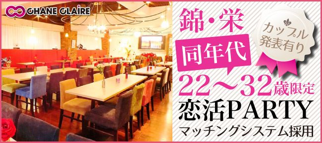 【名古屋市内その他の恋活パーティー】シャンクレール主催 2015年11月21日
