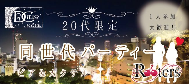 【神戸市内その他の恋活パーティー】株式会社Rooters主催 2015年11月21日