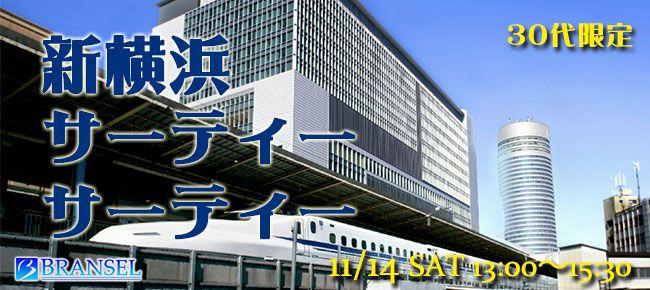 【横浜市内その他の恋活パーティー】ブランセル主催 2015年11月14日