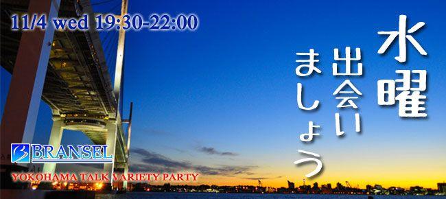【横浜市内その他の恋活パーティー】ブランセル主催 2015年11月4日