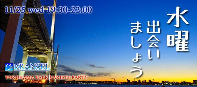 【横浜市内その他の恋活パーティー】ブランセル主催 2015年11月25日