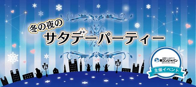 【天神の恋活パーティー】街コンジャパン主催 2015年11月21日