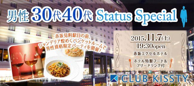 【東京都その他の恋活パーティー】クラブキスティ―主催 2015年11月7日