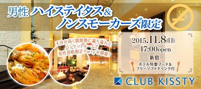 【渋谷の恋活パーティー】クラブキスティ―主催 2015年11月8日