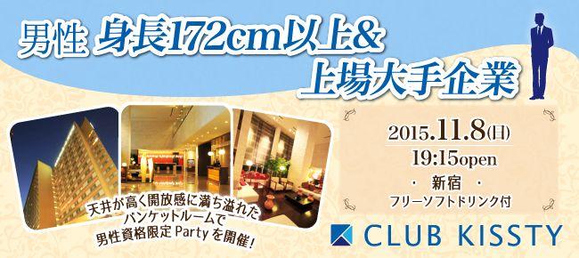 【渋谷の婚活パーティー・お見合いパーティー】クラブキスティ―主催 2015年11月8日