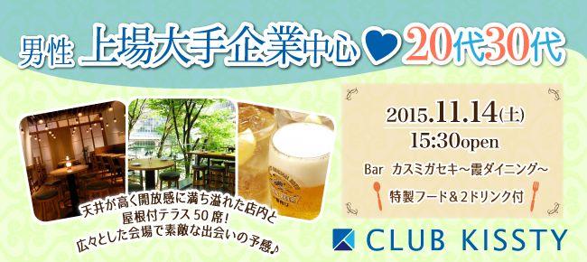 【東京都その他の恋活パーティー】クラブキスティ―主催 2015年11月14日