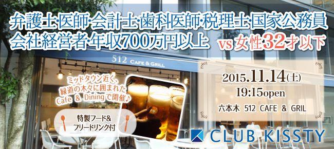 【赤坂の恋活パーティー】クラブキスティ―主催 2015年11月14日