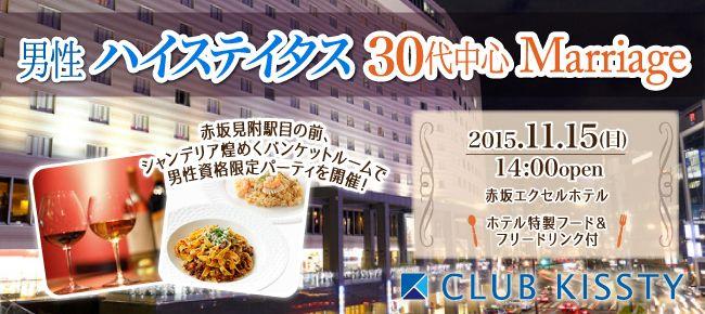 【東京都その他の恋活パーティー】クラブキスティ―主催 2015年11月15日