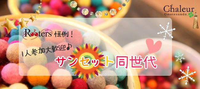 【渋谷の恋活パーティー】株式会社Rooters主催 2015年11月9日