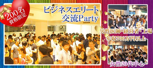 【青山の恋活パーティー】株式会社フュージョンアンドリレーションズ主催 2015年11月3日