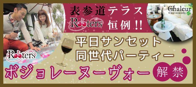 【渋谷の恋活パーティー】Rooters主催 2015年11月19日