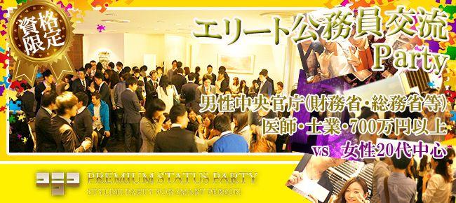 【銀座の恋活パーティー】株式会社フュージョンアンドリレーションズ主催 2015年11月5日